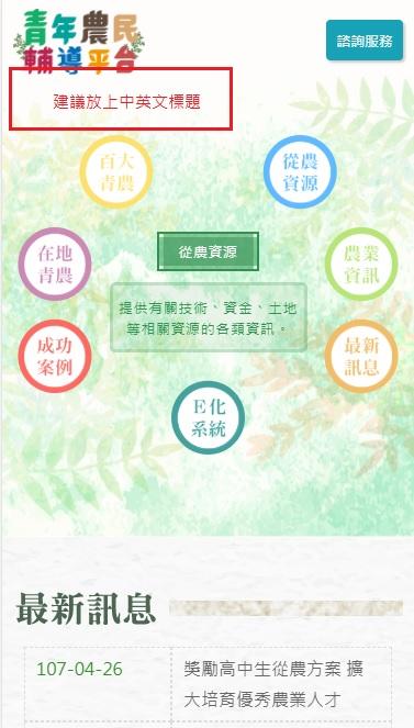 青農平台-1